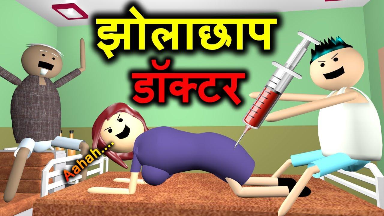 Make Joke Of - Jholachap Doctor { झोलाछाप डॉक्टर }  Comedy Jokes | BC Toon | Kanpuriya Jokes