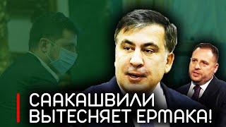 Срочно! Саакашвили выбивает Ермака с Офиса Зеленского!