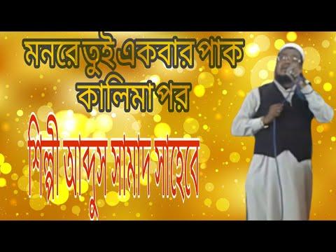 এম এ সামাদ। মন রে তুই একবার। গজল M A Samad | Monre tui ekbar | bangla gojol