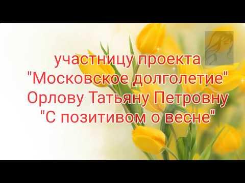 С позитивом о весне