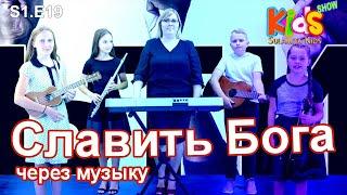 Славить Бога через музыку - Sulamita Kids Show Episode 19