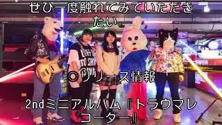 豚乙女【ミスiD2018】ファイナリスト鈴木茜音出演の「トラウマレコーダ...