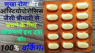 zecal 500mg tablet||review||सूखा रोग और ऑस्टियोपोरोसिस जैसी बीमारी से बचने के लिए आजमायें इस दवा को।