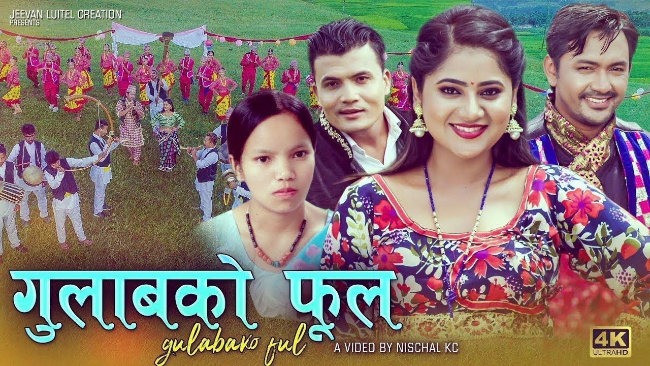 Bishnu Majhi GULABAKO FUL ft Keki Adhikari  Gamvir  Suraj New Nepali Lok Dohori
