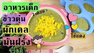อาหารเด็ก 7 เดือนขึ้นไป ข้าวตุ๋นผักเคล (คะน้าฝรั่ง) + มันฝรั่ง + ไข่แดง เพิ่มโปรตีน ร่างกายแข็งแรง