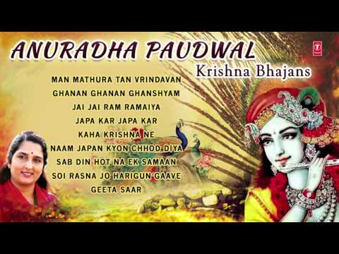 ANURADHA PAUDWAL KRISHNA BHAJANS VOL.1  I FULL AUDIO SONGS JUKE BOX