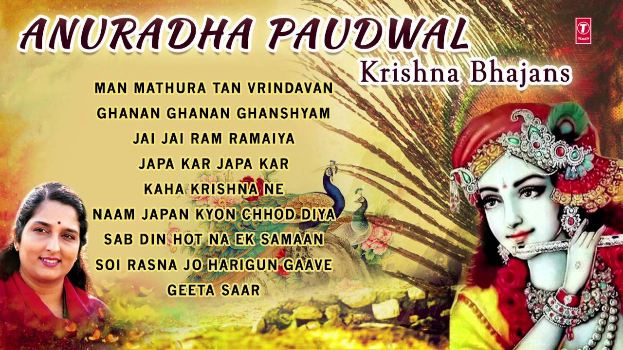 ANURADHA PAUDWAL KRISHNA BHAJANS VOL 1 I FULL AUDIO SONGS JUKE BOX