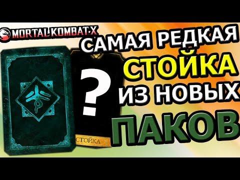 ОТКРЫВАЮ НОВЫЕ ПАКЕТЫ НА СВОЕМ АККЕ| САМАЯ РЕДКАЯ СТОЙКА| Mortal Kombat X mobile(ios) thumbnail