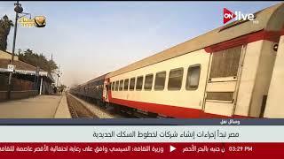 مصر تبدأ إجراءات إنشاء شركات الخطوط السكك الحديدية