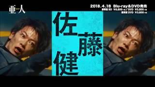 映画『亜人』Blu-ray&DVD 4月18日(水)発売!