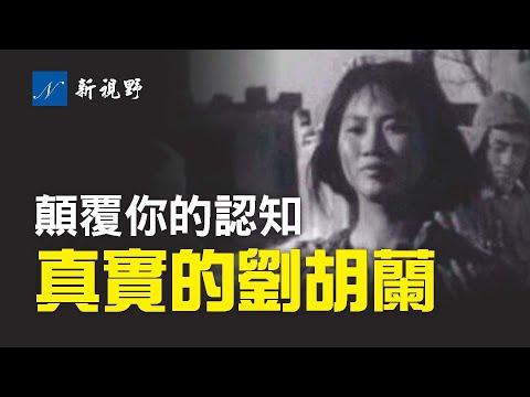 刘胡兰究竟做了什么,而引来杀身之祸?为何电影中的刘胡兰由成年人扮演?中共党魁的题词,是如何出炉的?
