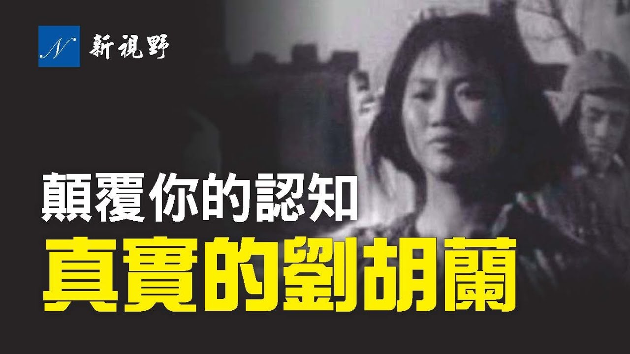 劉胡蘭究竟做了什麼,而引來殺身之禍?為何電影中的劉胡蘭由成年人扮演?中共黨魁的題詞,是如何出爐的?  新視野 第235期 20210620