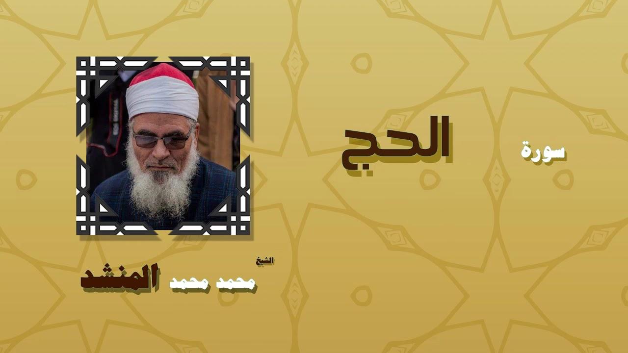 القران الكريم بصوت الشيخ محمد محمد المنشد | سورة الحج