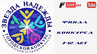 Звезда Надежды 2017 (10.12.2017) 7-12 лет