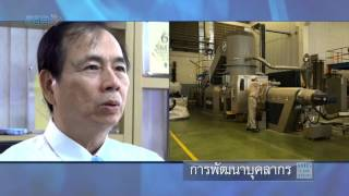 SMEs Case Study 012: Teamplas Chemical Co.,Ltd