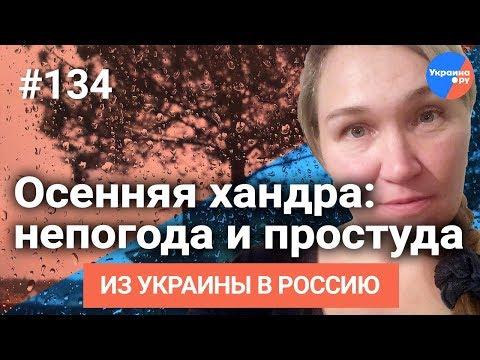 #Из_Украины_в_Россию #134: Куда пропала Светлана Пикта?