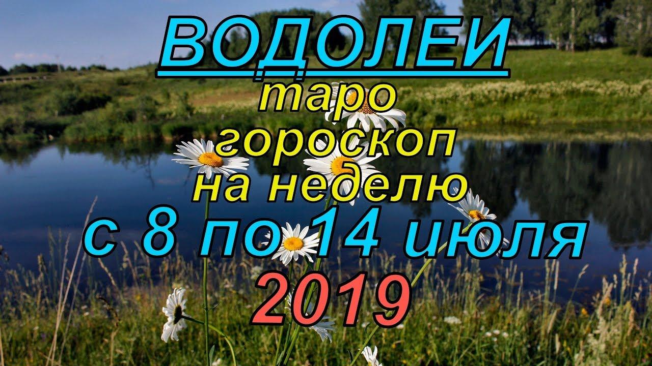 Гороскоп Водолеи с 8 по 14 июля.2019