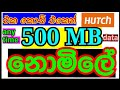 get #Free anytime data 500MB hutch (sinhala) sri lanka get free data all hutch sim esy