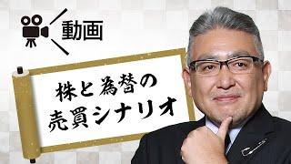 【株と為替の売買シナリオ】(10月23日分)