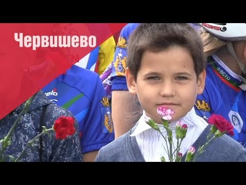 """Сибиряки: дорогами побед"" - в Червишево"