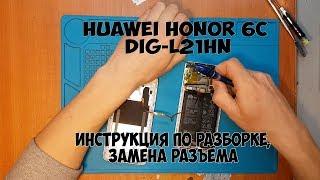 Huawei Honor 6c DIG L21HN инструкция по разборке, замена разъема