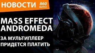 Mass Effect: Andromeda. За мультиплеер придется платить. Новости