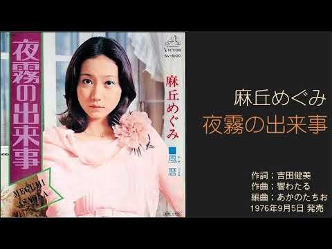麻丘めぐみ「夜霧の出来事」 17thシングル 1976年9月 - YouTube