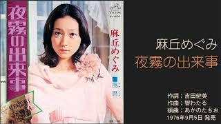 Vocal; Megumi Asaoka Lyrics; Tatemi Yoshida Music; Wataru Hibiki Ar...