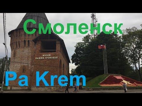 3 - Путешествие, Германия - Россия, Кавказ, на машине. Обзор на Смоленск.