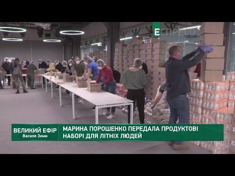 Марина Порошенко передала продуктові наборі для літніх людей