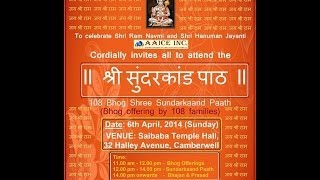 Sundar Kaand Part 1 of 12 - Shri Hanuman Ji reminded of his power
