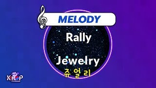 [KPOP MR 노래방] Rally - 쥬얼리 (With Melody Ver.)ㆍRally - Jewelry