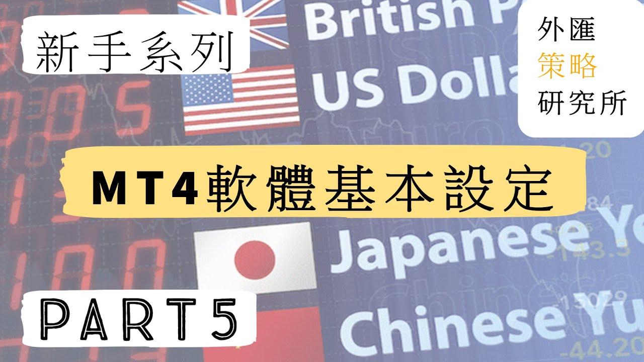 【外匯策略研究所】【新手系列5】MT4軟體基本設定 - YouTube