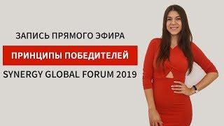 Полезные советы форума SYNERGY GLOBAL FORUM 2019. Принципы победителей. Обучение шугарингу