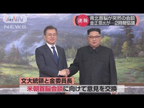 南北首脳が電撃会談 2度目は北朝鮮側で2時間協議(18/05/26)
