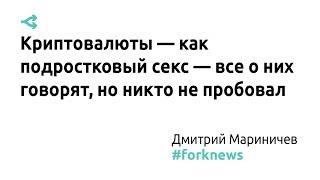 Дмитрий Мариничев: криптовалюты - как подростковый секс - все о них говорят, но никто не пробовал