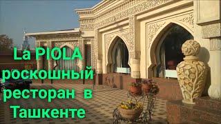 роскошный ресторан La Piola в Ташкенте ла Пиола