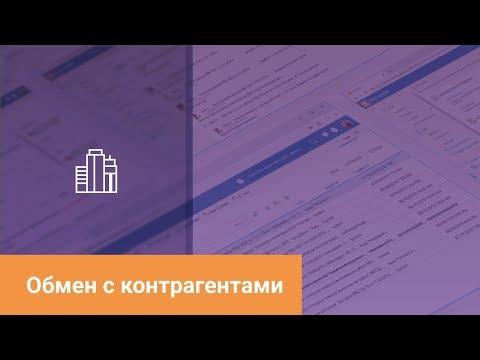 видео: directumrx: обмен с контрагентами