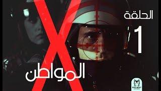 Al Mowaten X Series Episode 1 - الحلقة الاولى X مسلسل المواطن