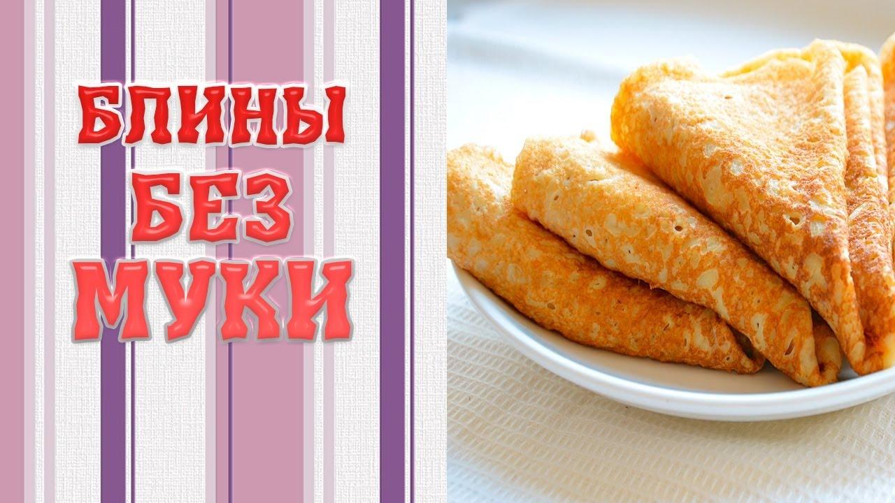 Рецепт блинов из смеси увелка