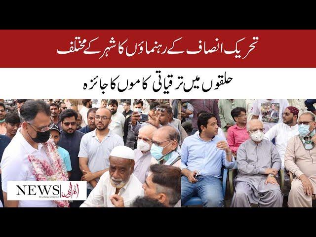 PTI Leader Review Development Work In Karachi.
