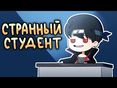 Странный Студент По Обмену ● Русский Дубляж