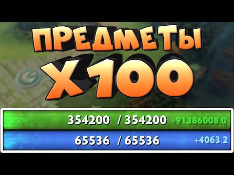 ДОТА 2 ПРЕДМЕТЫ УСИЛЕНЫ В 100 РАЗ / DOTA 2 ITEMS X100