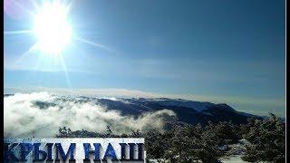 видео Какая самая высокая точка Крыма? Самые высокие горы Крыма