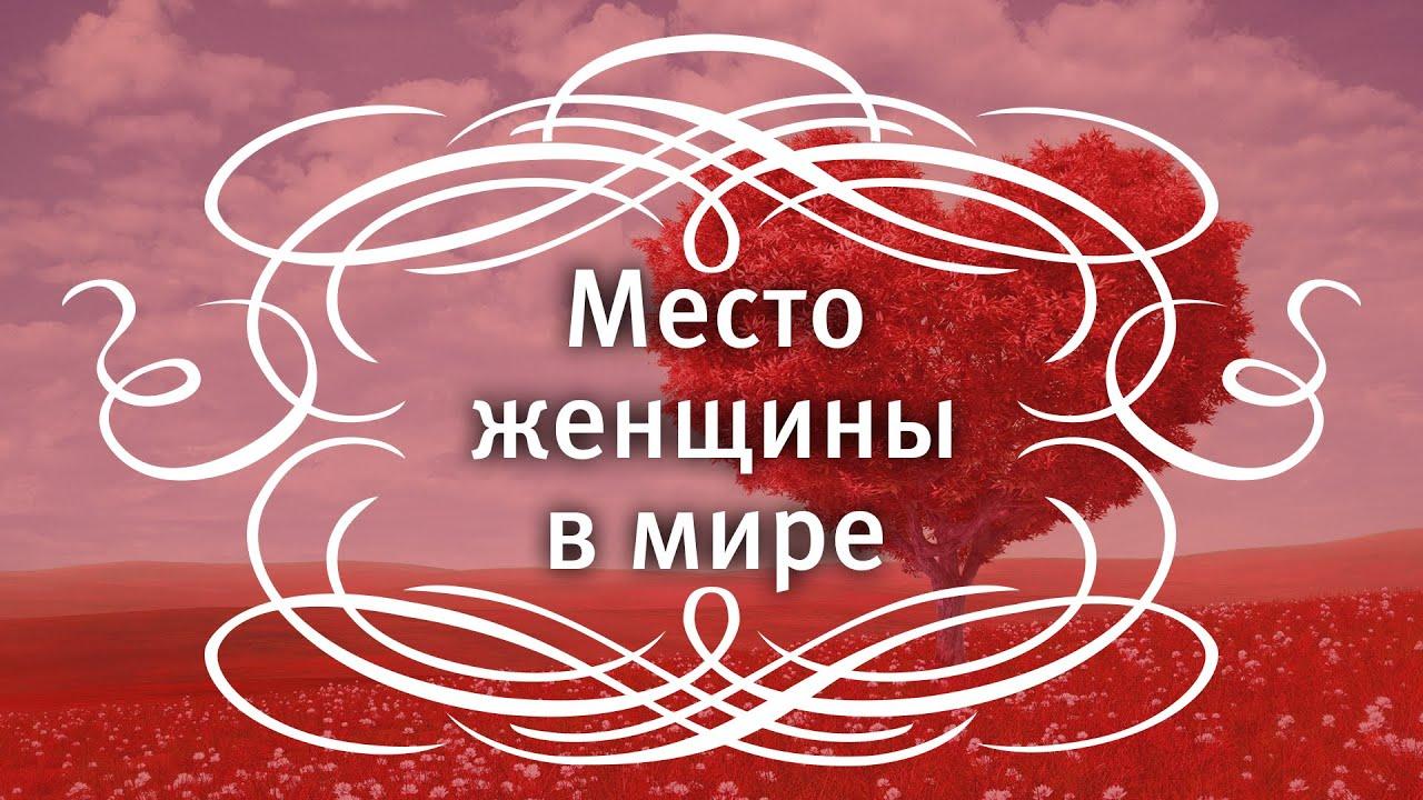 Екатерина Андреева - Место женщины в мире.