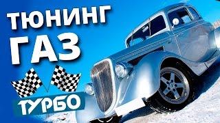Шикарный тюнинг ГАЗ, москвич и автобусов  #16