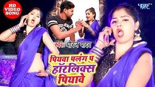 Dhiraj Yadav का यह गाना 2020 में सबसे बड़ा रिकॉड बना देगा | Piyawa Palang Pa Harlicks Piyawe