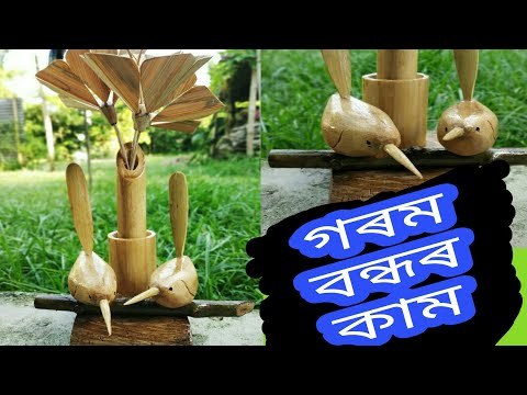 amazing-bamboo-craft-of-assam।-how-to-make-bamboo-flower।।-how-to-make-bird-out-of-wood।