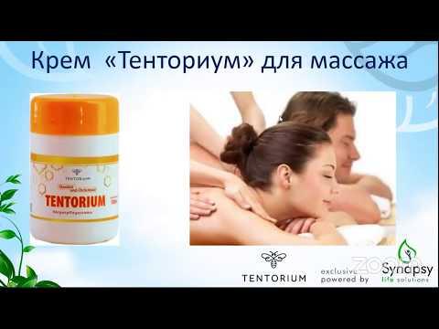 Крема Тенториум