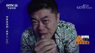 《普法栏目剧》 20190703 四集迷你剧集·照梦人(三)| CCTV社会与法